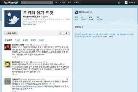 twitter coreano