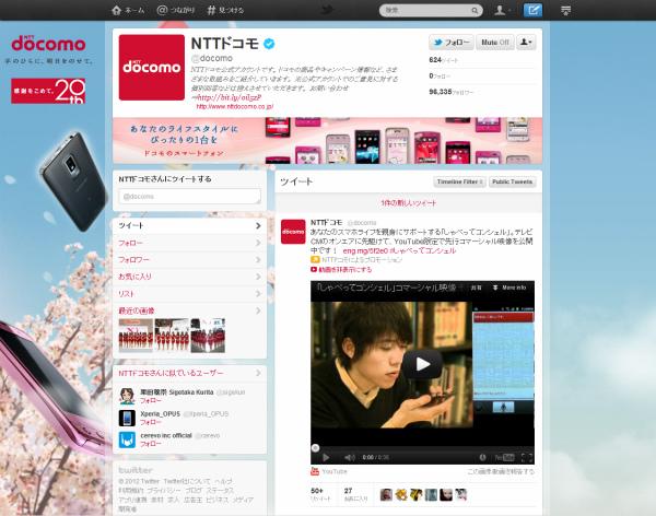 Twitter lanza páginas para marcas en Japón