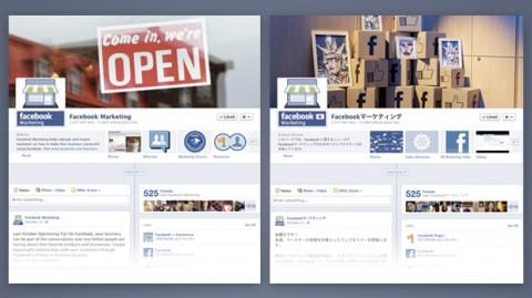"""Facebook """"páginas globales"""""""